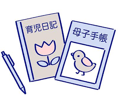 育児日記 メリット
