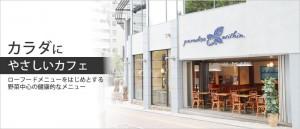 タヒチアン ノニ カフェ お店