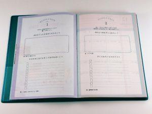 神崎恵 2017年手帳の使い方