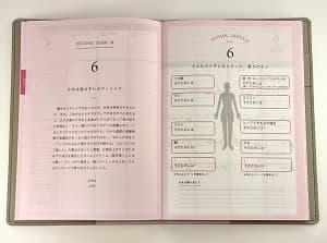 美しくなる方法 日記 大人女性