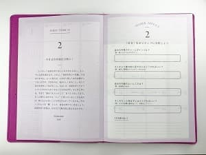 神崎恵 手帳 中身 スケジュール帳 公開