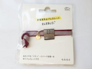 ELEBLO ストレッチブレス