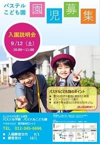 入学説明会 都内 私立幼稚園 2017年