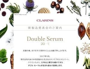クラランス 美容液 新製品発表会