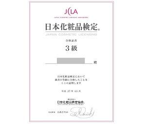 日本化粧品検定 難易度