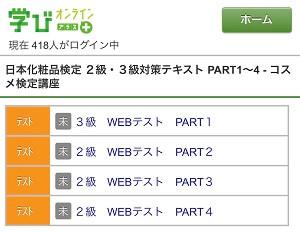 ユーキャン WEBテスト 日本化粧品検定