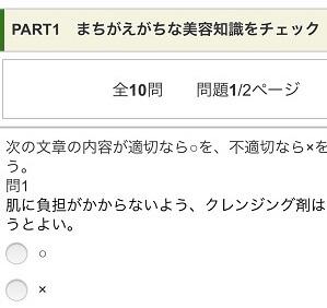 ユーキャン 日本化粧品検定 WEBテスト