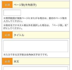 ユーキャン 日本化粧品検定 WEB QA 直接質問
