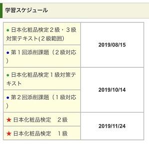 ユーキャン 学習スケジュール 日本化粧品検定