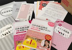 ユーキャン 評判 日本化粧品検定