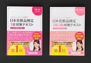 ユーキャン 評判 日本化粧品検定 テキスト