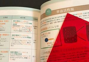 日本化粧品検定 ユーキャン 評判 独学 落ちた