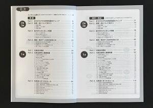 日本化粧品検定 ユーキャン 評判 オリジナル 問題集
