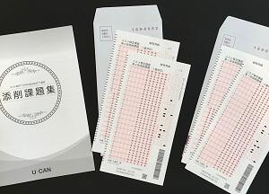 日本化粧品検定 ユーキャン 評判 オリジナル 問題集 添削