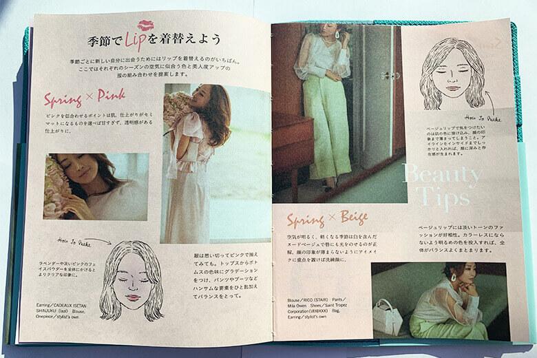 神崎恵 手帳 中身 効果 スタイル