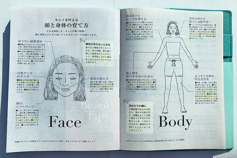 神崎恵 コラム スケジュール帳 女性 2019年