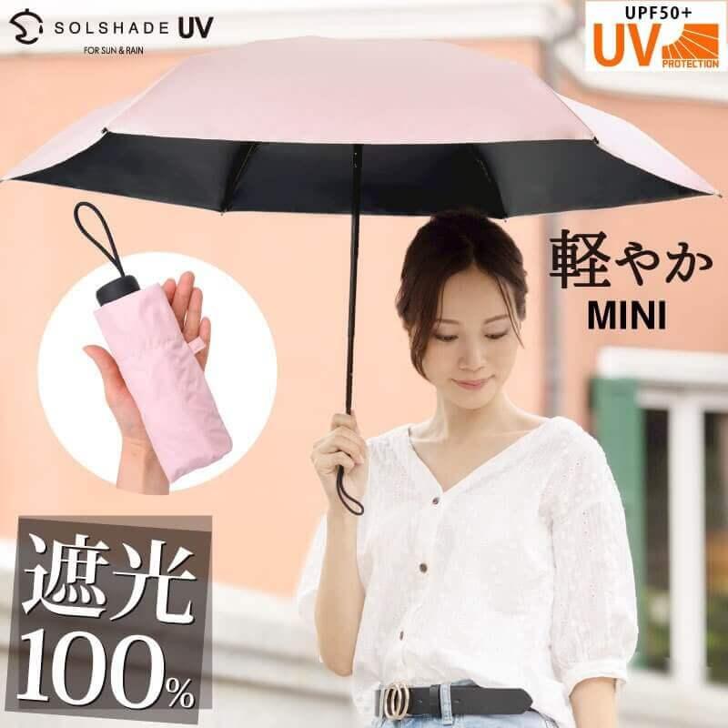 日傘 最強 晴雨兼用 UVカット 紫外線 ピンク 内側黒